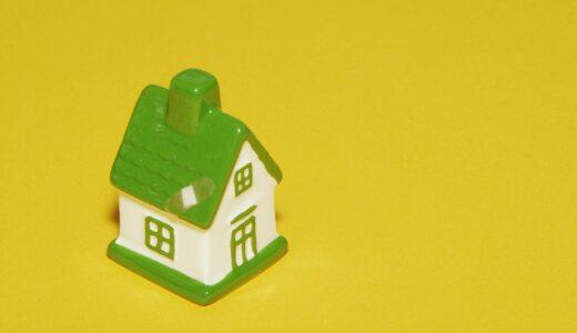 福島県でローコスト住宅を建てるならこのハウスメーカーがおすすめ!人気の平屋住宅や1,000万円台の住宅も紹介!
