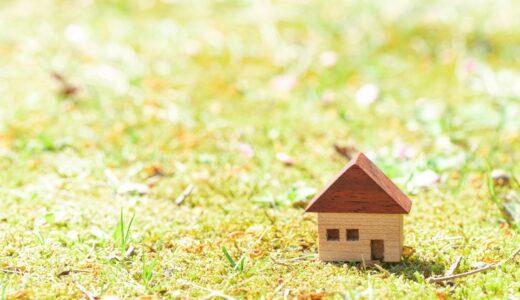 【注文住宅のススメ】建設の流れ・費用・税金・おすすめハウスメーカーを不動産の専門家が詳細解説!